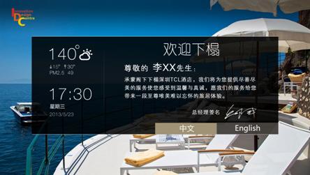 首页 普杰方案中心 经济快捷酒店解决方案 南京普杰客控系统技术方案