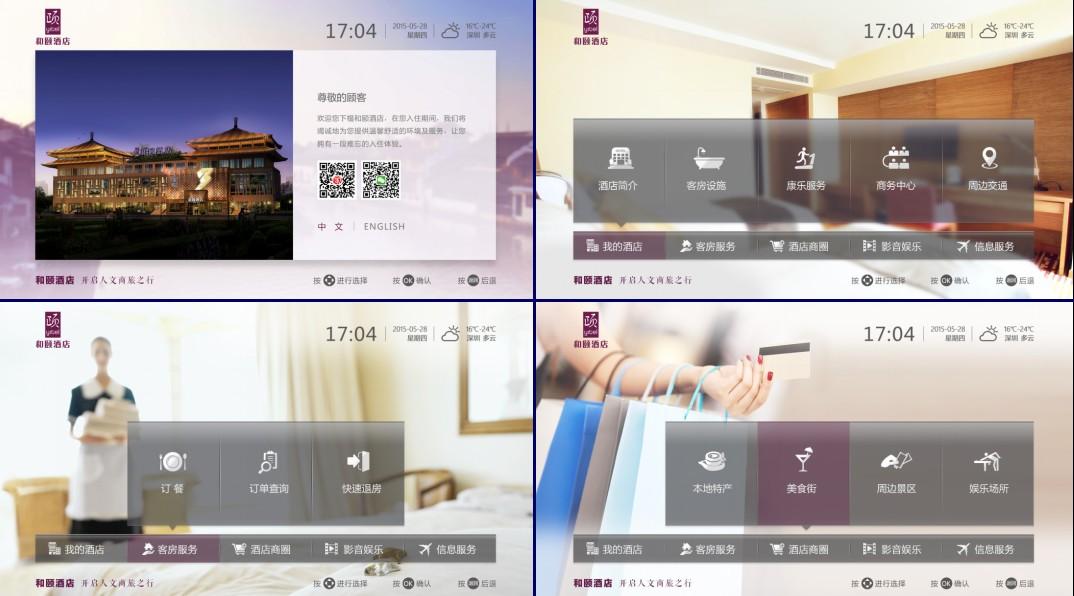 客房智能控制系统之酒店智能互动电视