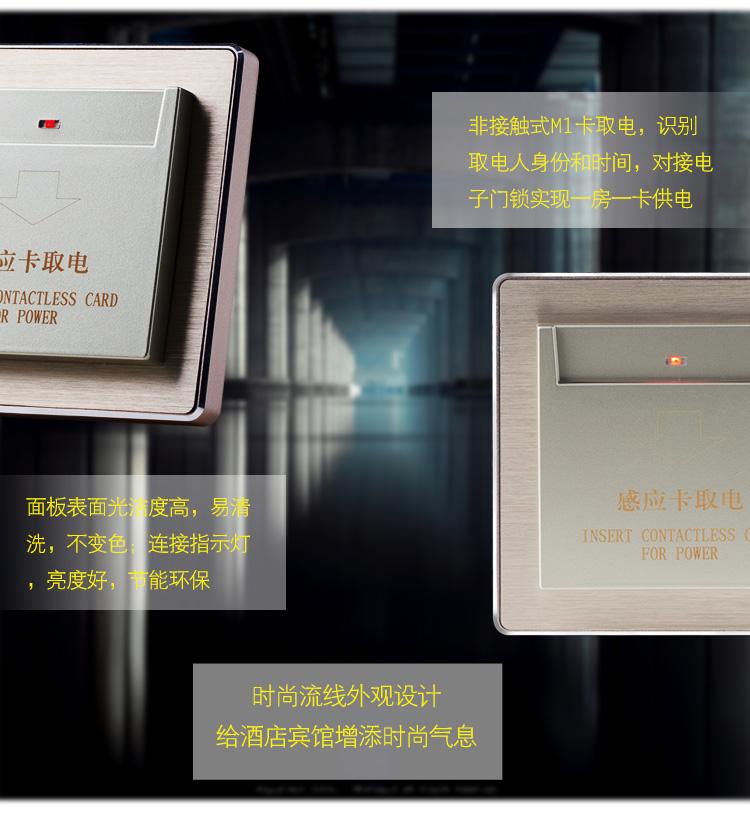 首页 普杰产品 客房控制系统产品 客控产品分类 插卡取电开关 m7系列