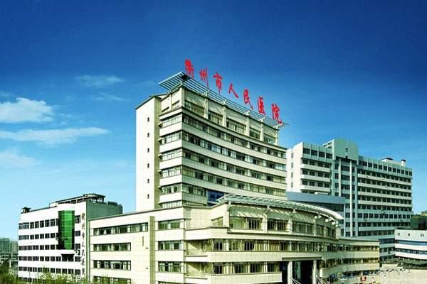 衢州人民医院