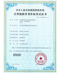 普杰客控计算机软件著作登记证书