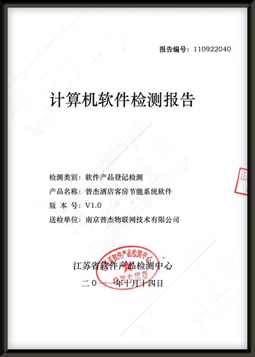 普杰客控软件检测报告