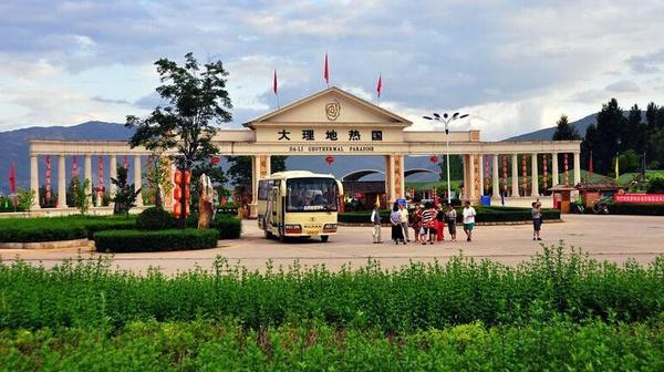 云南大理地热国温泉酒店