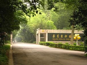 南京中山陵东郊国宾馆