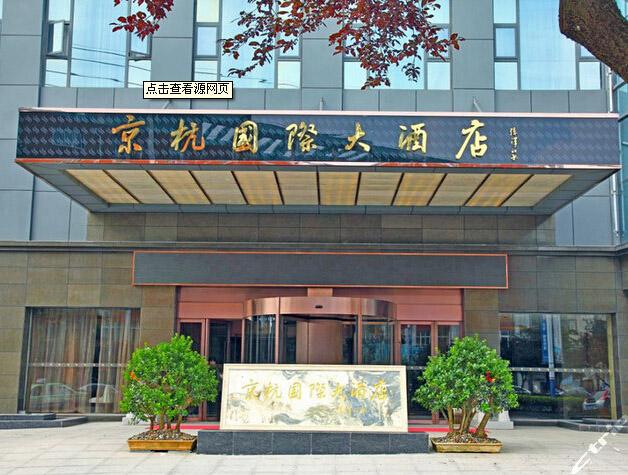 丹阳京杭酒店