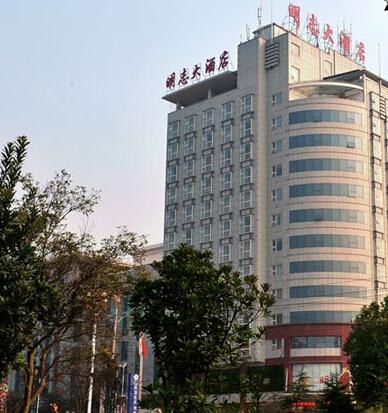 湖南明志大酒店
