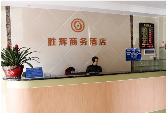 湖南胜辉大酒店