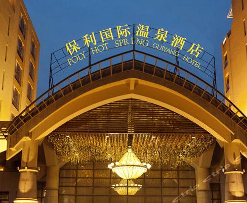 贵阳保利温泉酒店