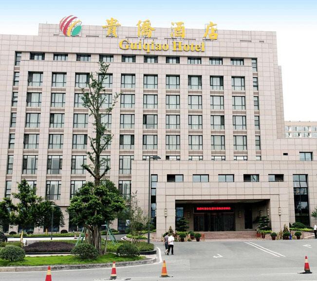 重庆贵侨酒店