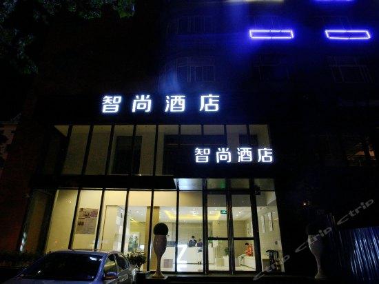 智尚酒店南京夫子庙店