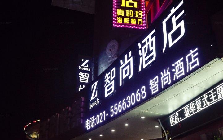 普杰客控系统案例--智尚酒店上海国定路店