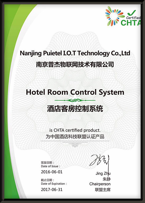 CHTA酒店科技联盟认证产品