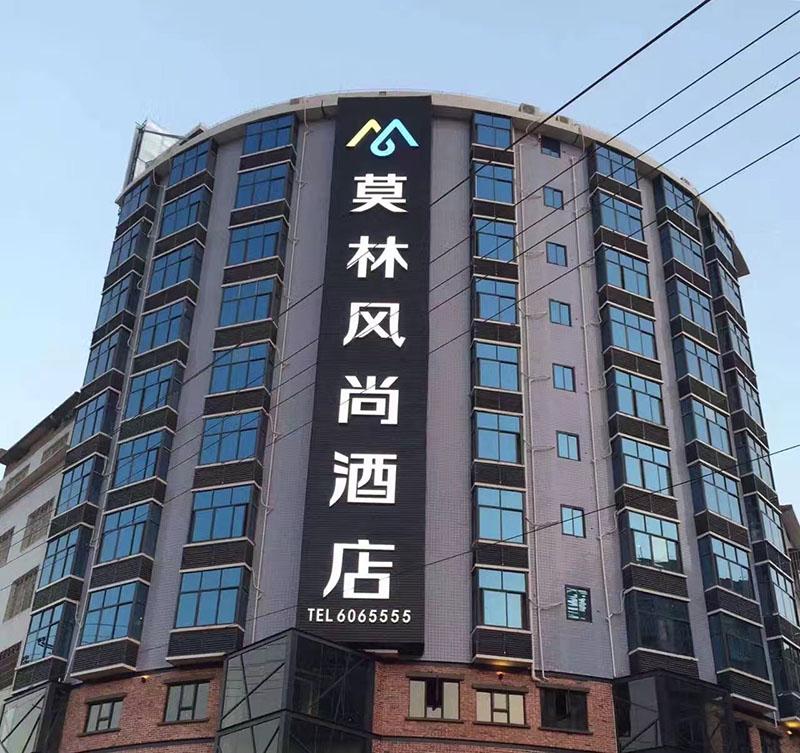 普杰科技客控案例:莫林风尚酒店邵阳店