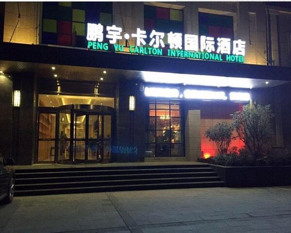 驻马店鹏宇卡尔顿国际酒店