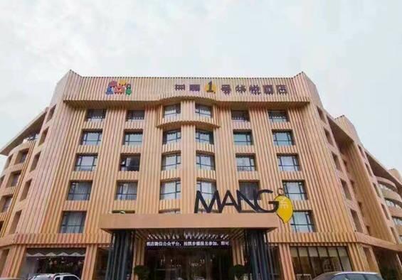南阳芒果酒店