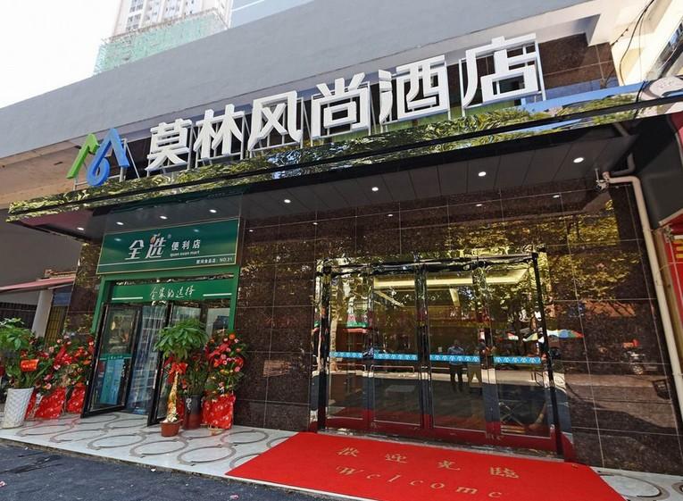 莫林湖南永州店