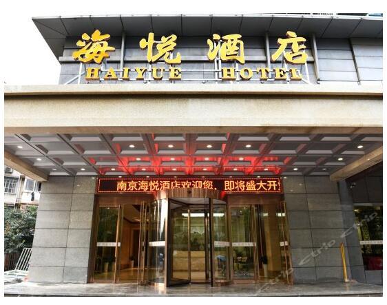 南京海悦酒店