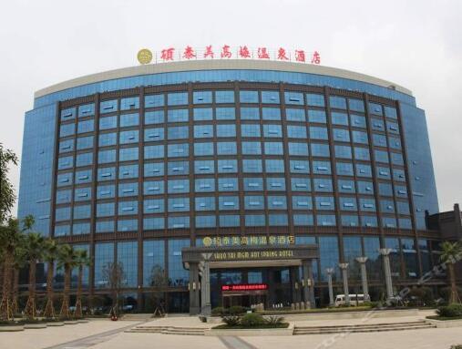 硕泰美高梅温泉酒店