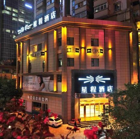 贵阳星程酒店酒店