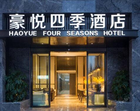 豪悦四季酒店