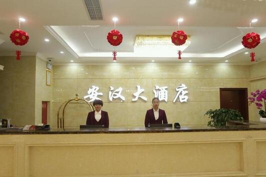 西充安汉酒店