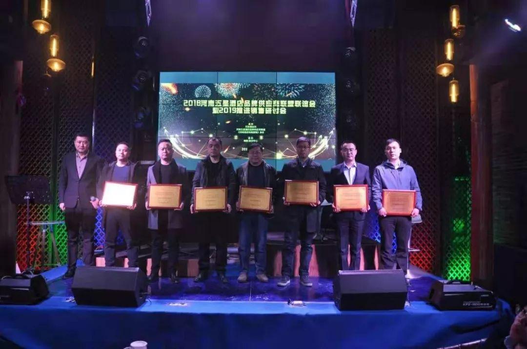 """普杰科技荣获""""2018河南酒店行业科技先锋供应企业""""称号"""
