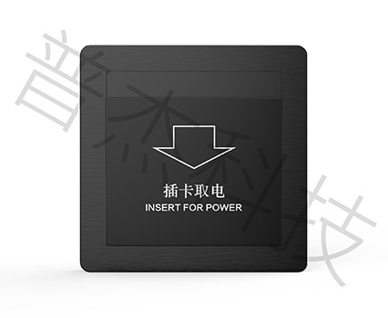 3.0面板-插卡取电